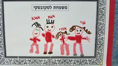 משפחת לסקובסקי: שי, אורי, אבא, אמא