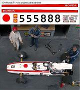 RF1-019 Honda F1 - fantasy livery